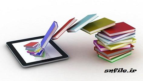 رساله معماری با عنوان کتابخانه دیجیتال