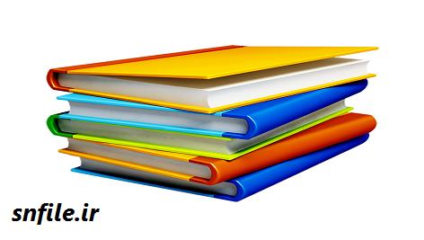خلاصه کتاب مبانی برنامه ریزی آموزشی دکتر بهرام محسن پور